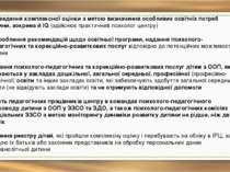 проведення комплексної оцінки з метою визначення особливих освітніх потреб ди...