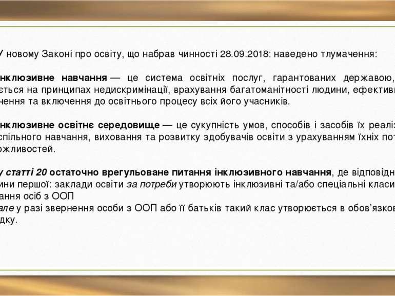 У новому Законі про освіту, що набрав чинності 28.09.2018: наведено тлумаченн...