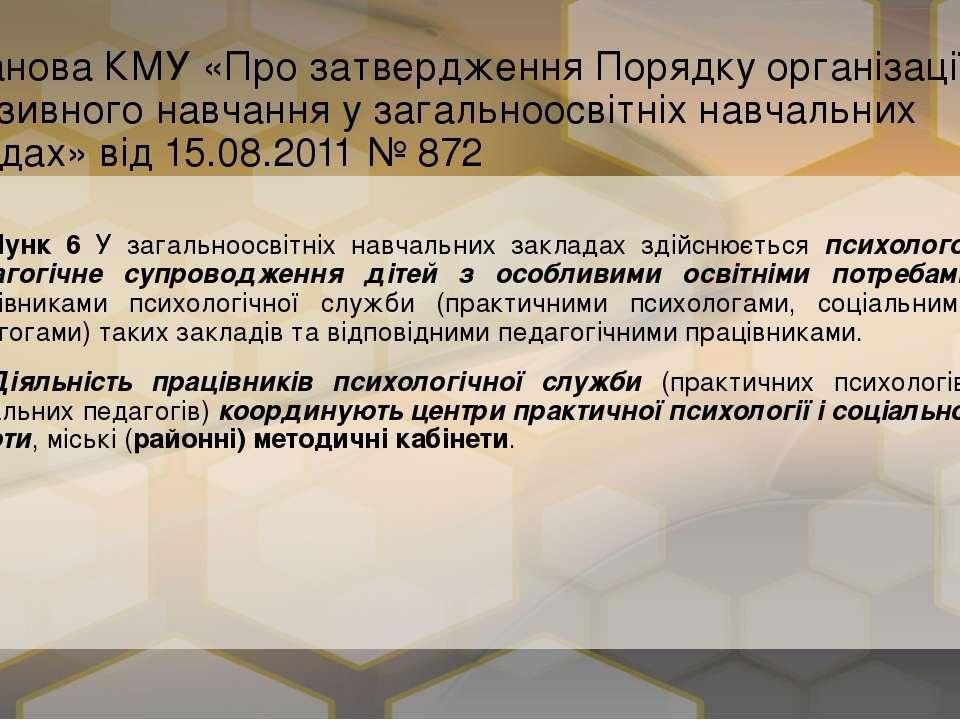 Постанова КМУ «Про затвердження Порядку організації інклюзивного навчання у з...