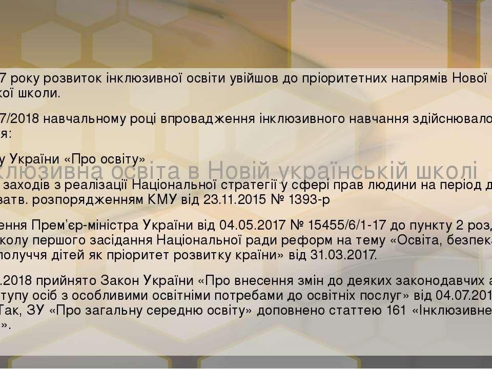 Інклюзивна освіта в Новій українській школі З 2017 року розвиток інклюзивної ...