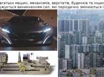 Робота багатьох машин, механізмів, верстатів, будинків та інших споруд супров...