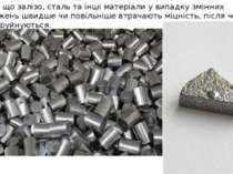 Річ у тім, що залізо, сталь та інші матеріали у випадку змінних навантажень ш...