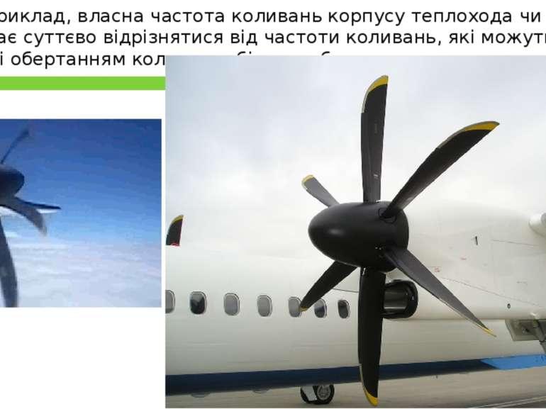 Так, наприклад, власна частота коливань корпусу теплохода чи крил літака має ...