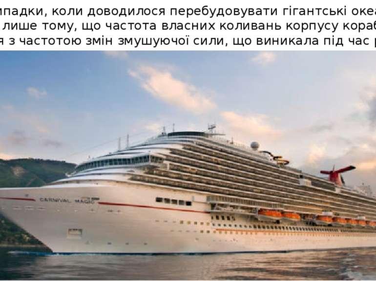 Відомі випадки, коли доводилося перебудовувати гігантські океанські лайнери л...
