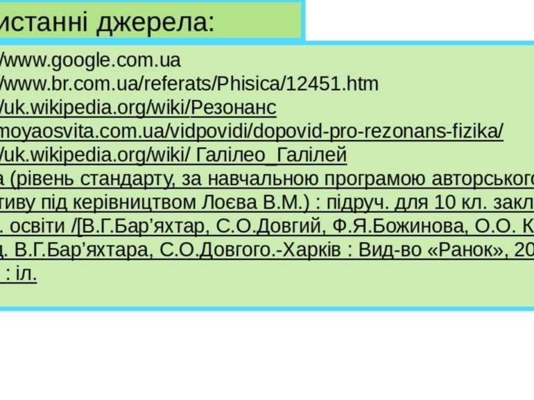 Використанні джерела: https://www.google.com.ua https://www.br.com.ua/referat...