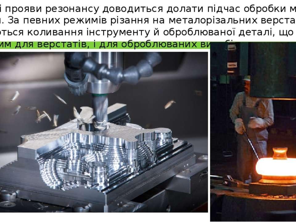 Шкідливі прояви резонансу доводиться долати підчас обробки металів різанням. ...