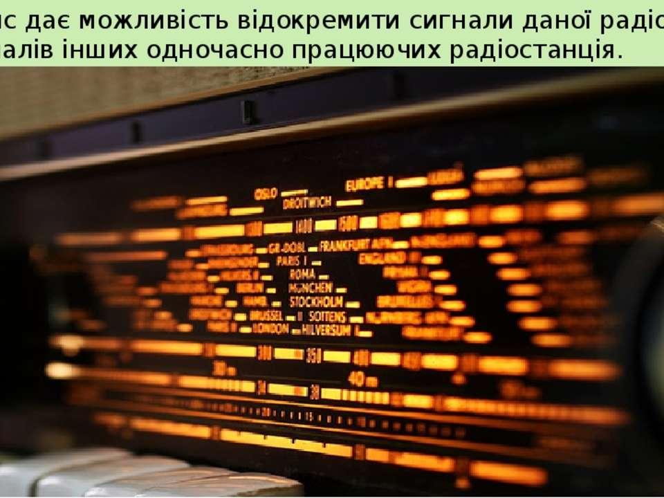 Резонанс дає можливість відокремити сигнали даної радіостанції від сигналів і...