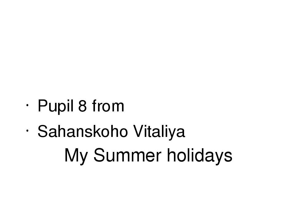 My Summer holidays Pupil 8 from Sahanskoho Vitaliya