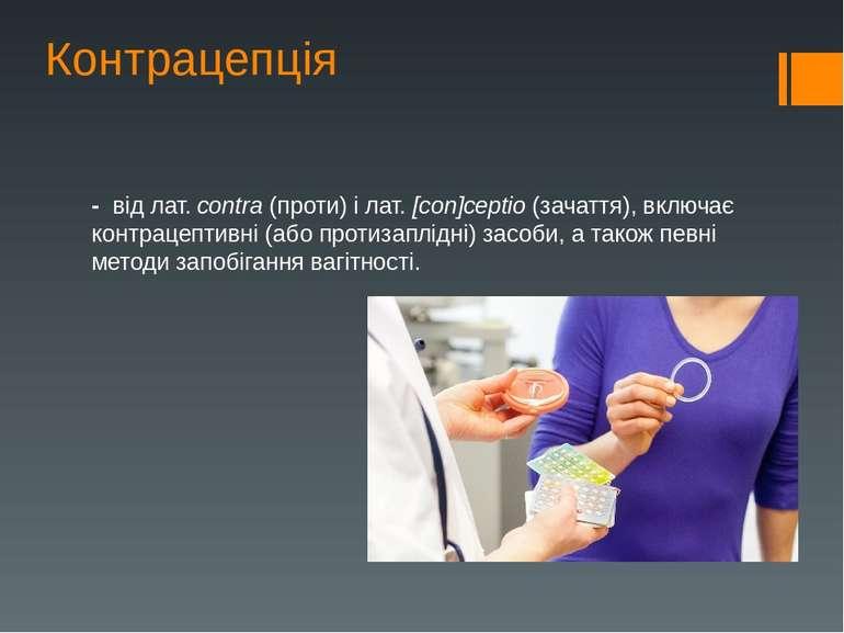 Контрацепція - відлат.contra(проти) ілат.[con]ceptio(зачаття), включає...