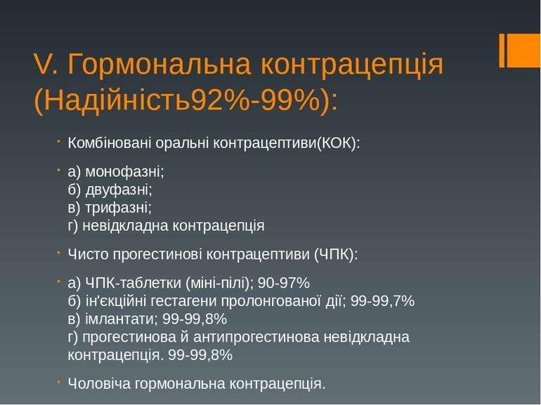 V.Гормональна контрацепція (Надійність92%-99%): Комбіновані оральні контраце...