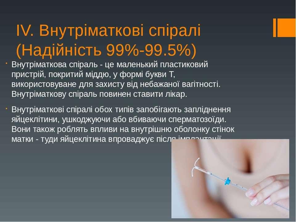 IV.Внутріматкові спіралі (Надійність 99%-99.5%) Внутріматкова спіраль - це м...