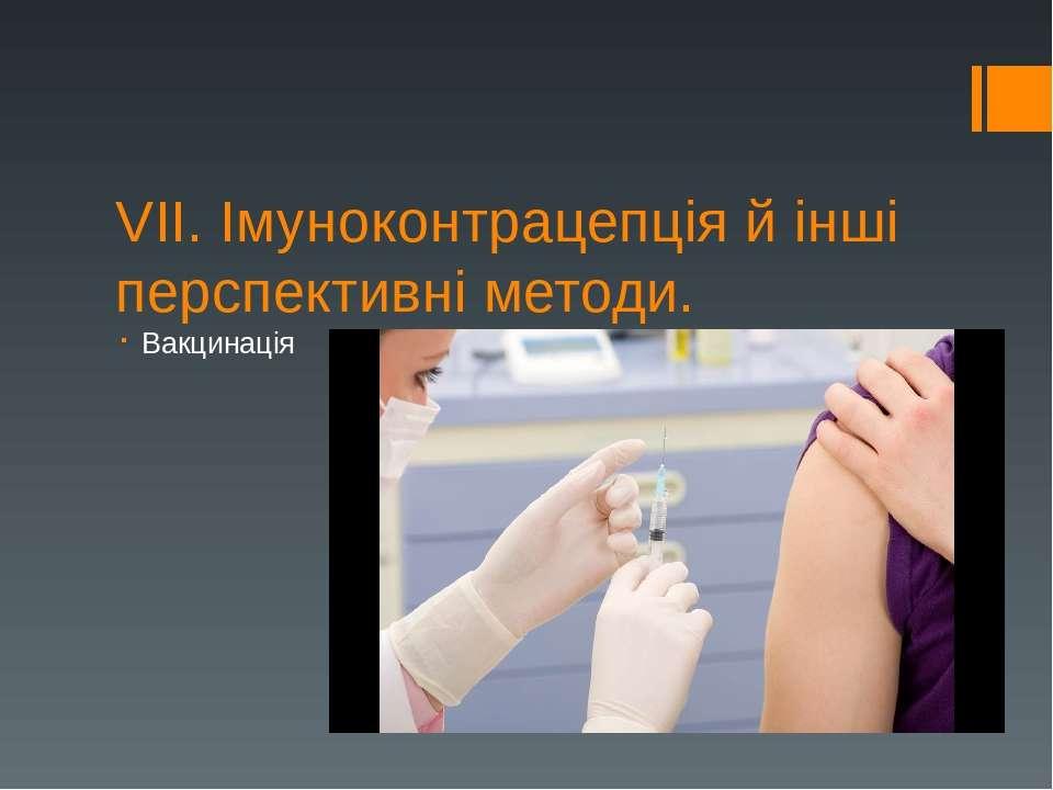 VII.Імуноконтрацепціяй інші перспективні методи. Вакцинація