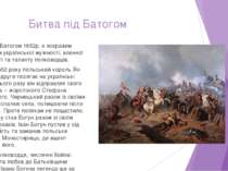 Битва під Батогом Битва під Батогом 1652р. є яскравим прикладом української м...