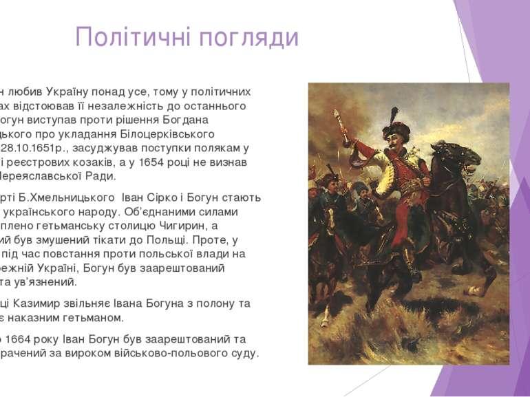 Політичні погляди Іван Богун любив Україну понад усе, тому у політичних супер...