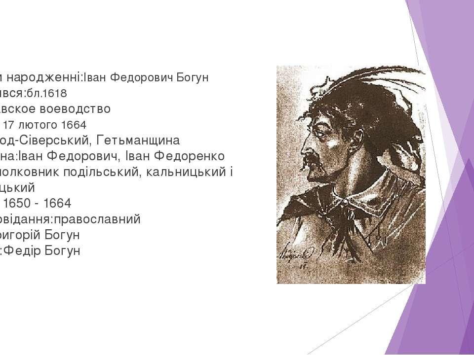 Ім'я при народженні:Іван Федорович Богун Народився:бл.1618 Брацлавское воевод...