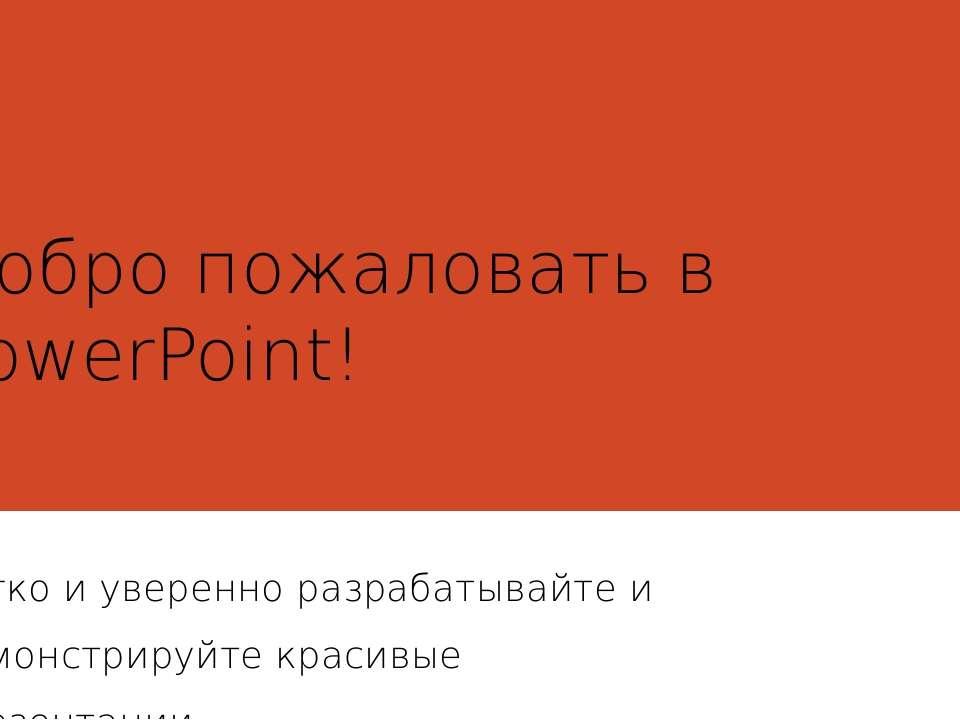 Добро пожаловать в PowerPoint! Легко и уверенно разрабатывайте и демонстрируй...