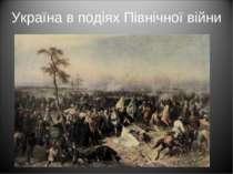 Україна в подіях Північної війни