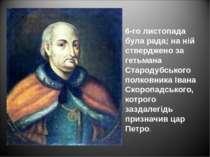 6-го листопада була рада; на ній стверджено за гетьмана Стародубського полков...