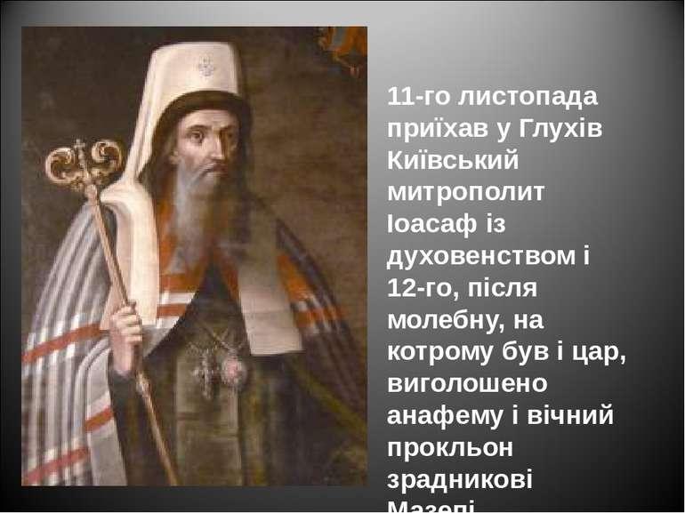 11-го листопада приїхав у Глухів Київський митрополит Іоасаф із духовенством ...