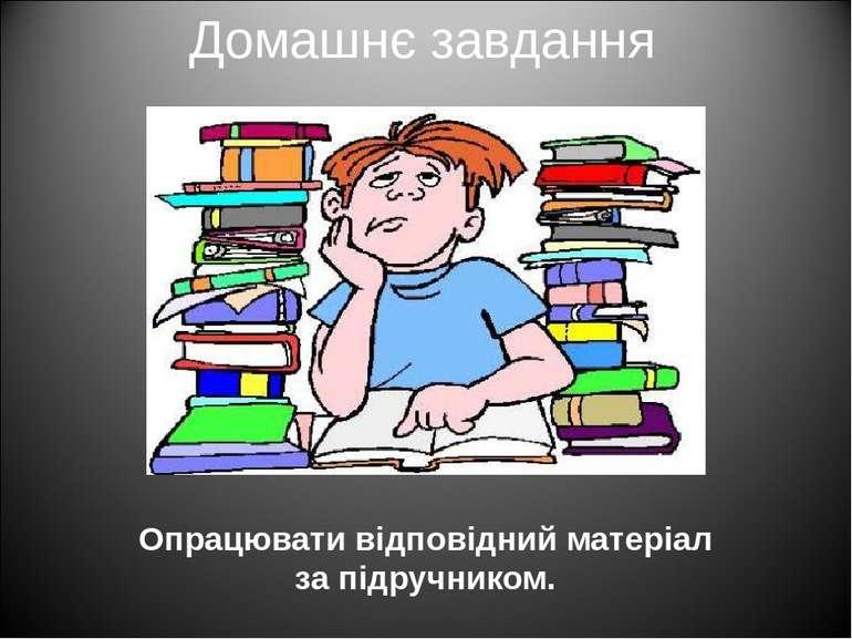 Домашнє завдання Опрацювати відповідний матеріал за підручником.
