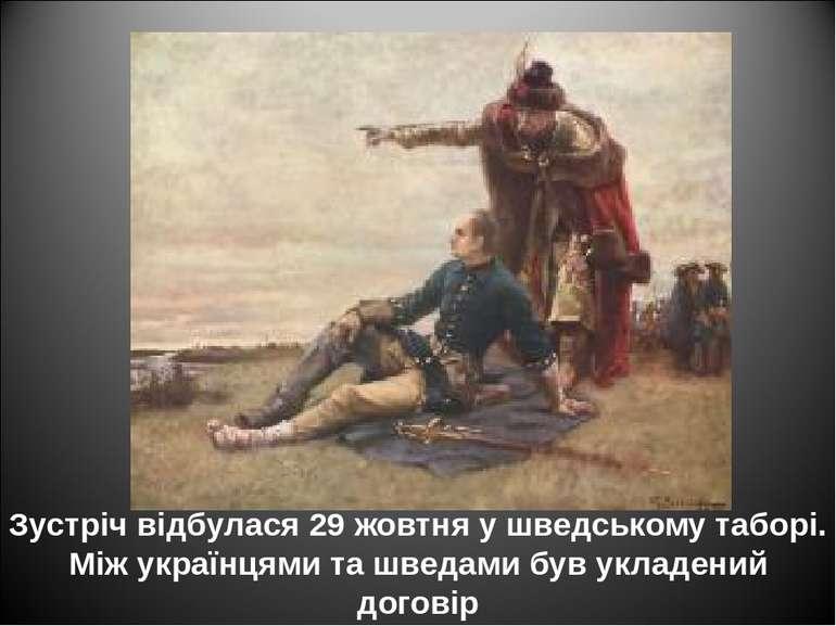 Зустріч відбулася 29 жовтня у шведському таборі. Між українцями та шведами бу...