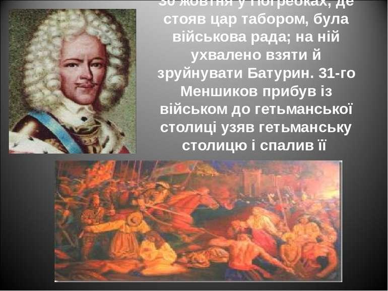 30 жовтня у Погребках, де стояв цар табором, була військова рада; на ній ухва...