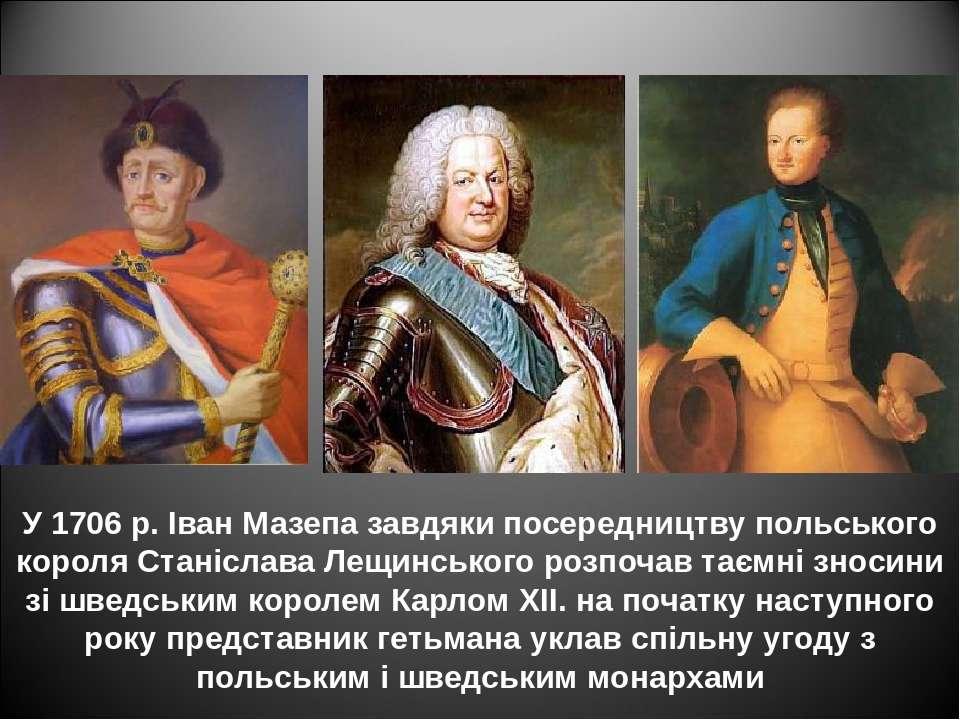 У 1706 р. Іван Мазепа завдяки посередництву польського короля Станіслава Лещи...
