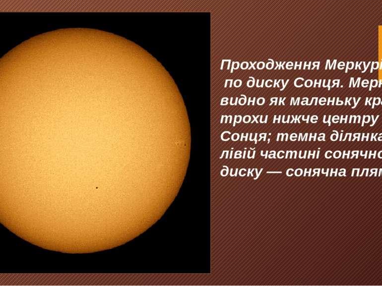 Проходження Меркурія по диску Сонця. Меркурій видно як маленьку крапку трохи ...