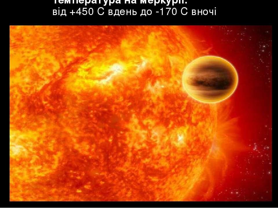 Температура на меркурії: від +450 С вдень до -170 С вночі