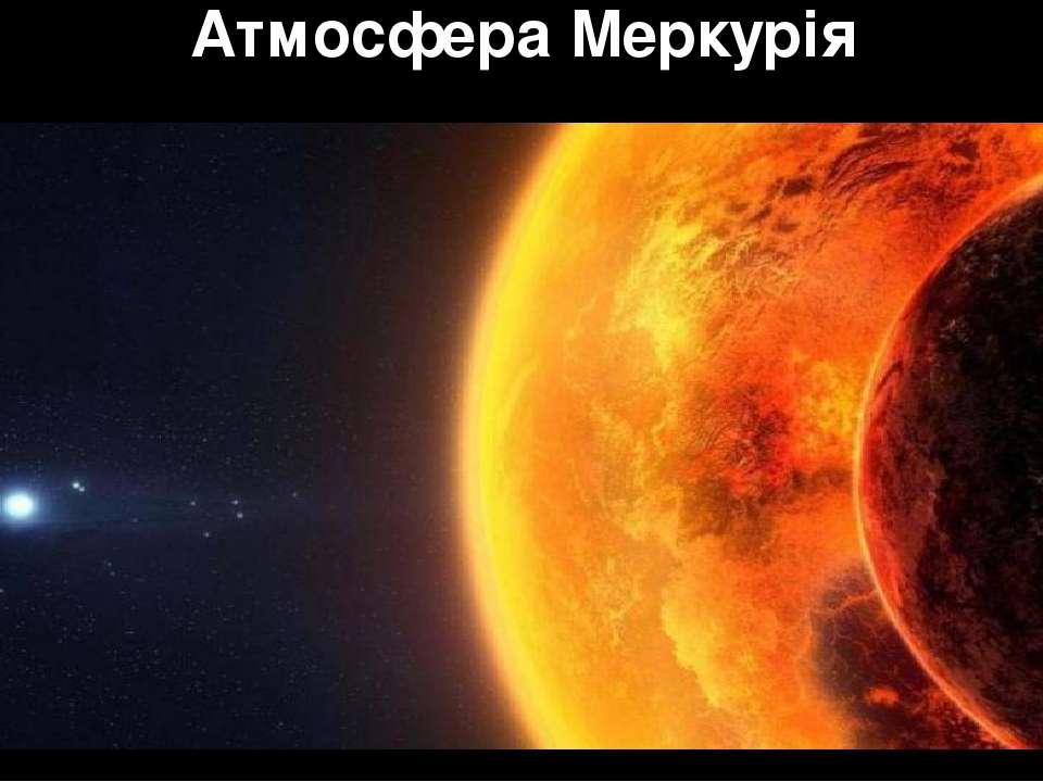 Атмосфера Меркурія