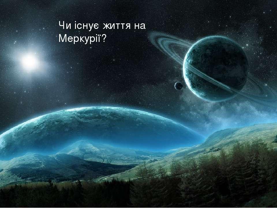Чи існує життя на Меркурії?