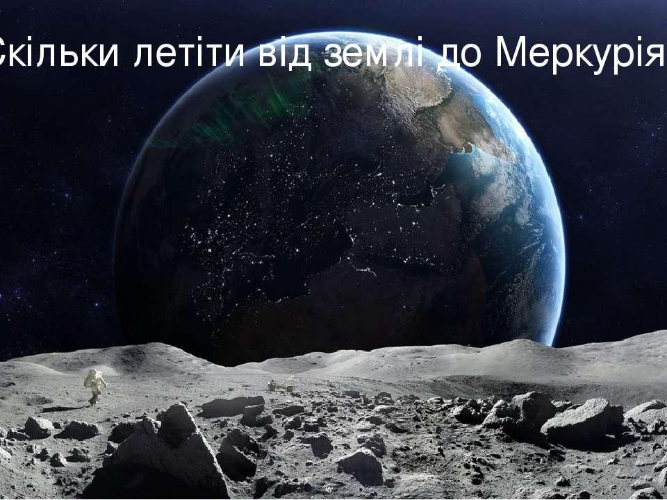 Скільки летіти від землі до Меркурія?