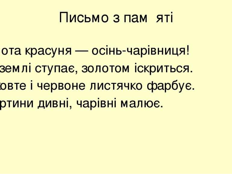 Письмо з пам´яті Золота красуня — осінь-чарівниця! По землі ступає, золотом і...