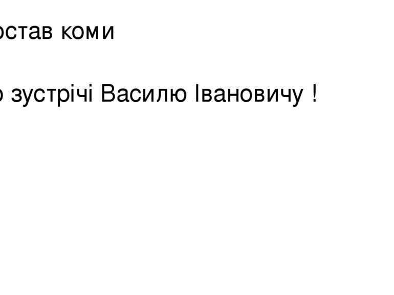 Постав коми До зустрічі Василю Івановичу !