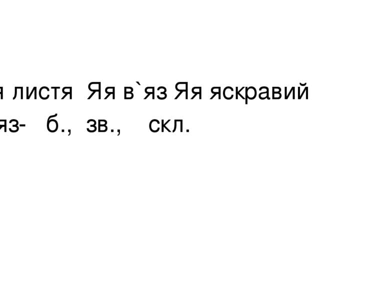 Яя листя Яя в`яз Яя яскравий в`яз- б., зв., скл.