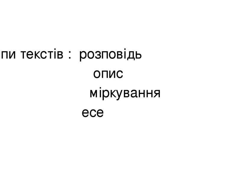 Типи текстів : розповідь опис міркування есе