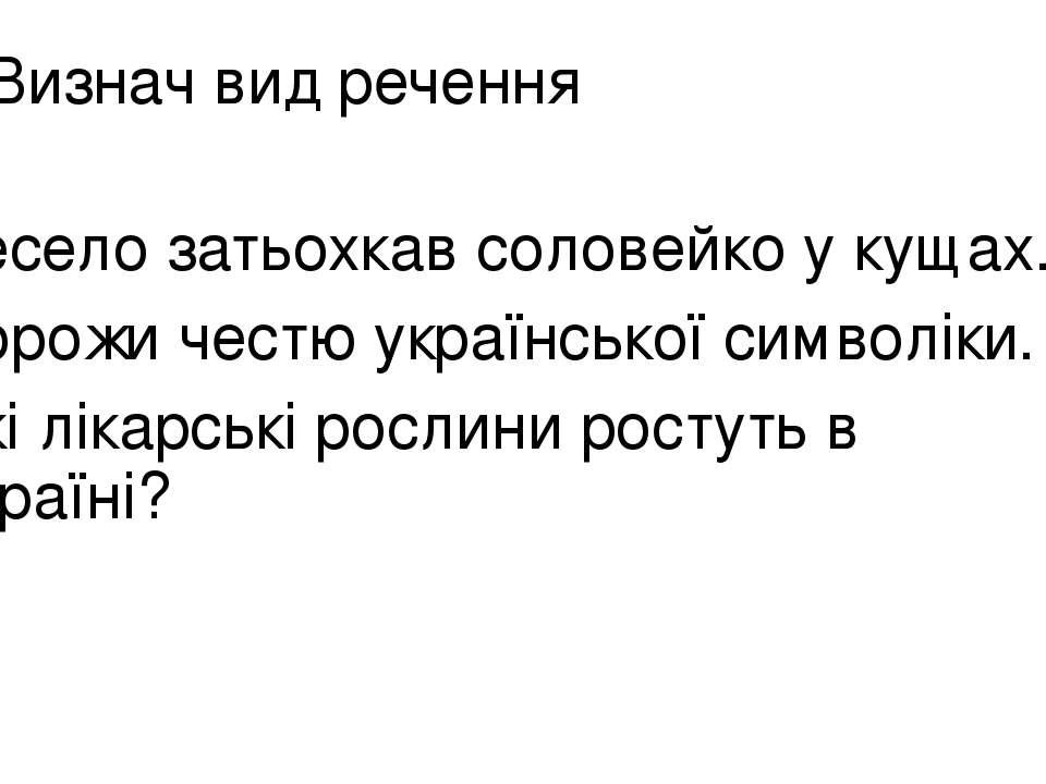 1.Визнач вид речення Весело затьохкав соловейко у кущах. Дорожи честю українс...