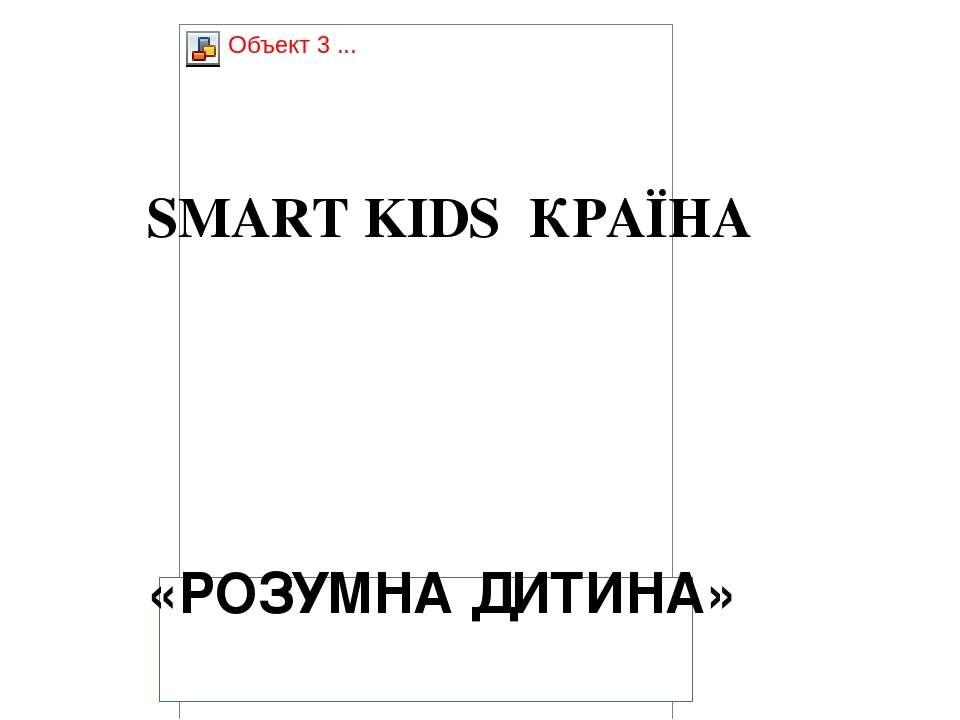 SMART KIDS КРАЇНА «РОЗУМНА ДИТИНА»