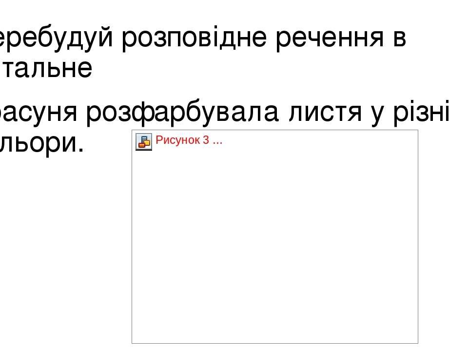 Перебудуй розповідне речення в питальне Красуня розфарбувала листя у різні ко...