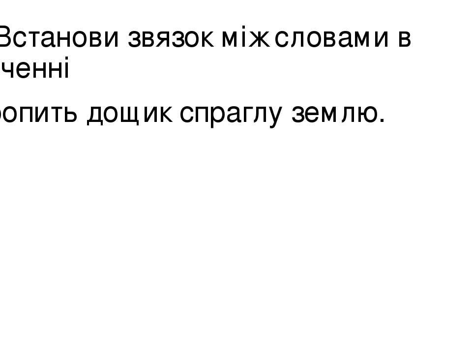 3.Встанови звязок між словами в реченні Кропить дощик спраглу землю.