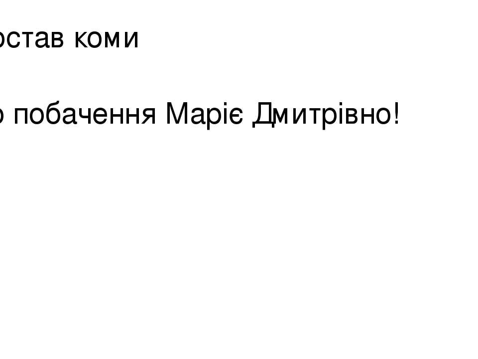 Постав коми До побачення Маріє Дмитрівно!