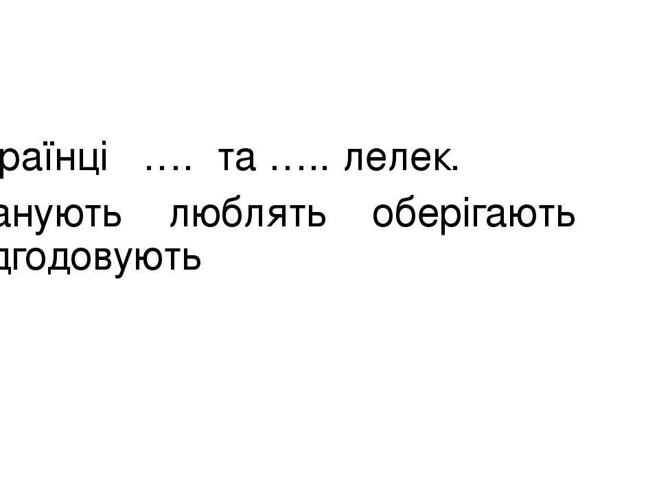 Українці …. та ….. лелек. шанують люблять оберігають підгодовують