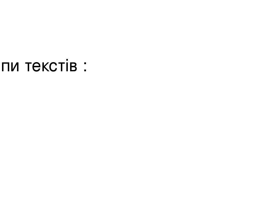 Типи текстів :
