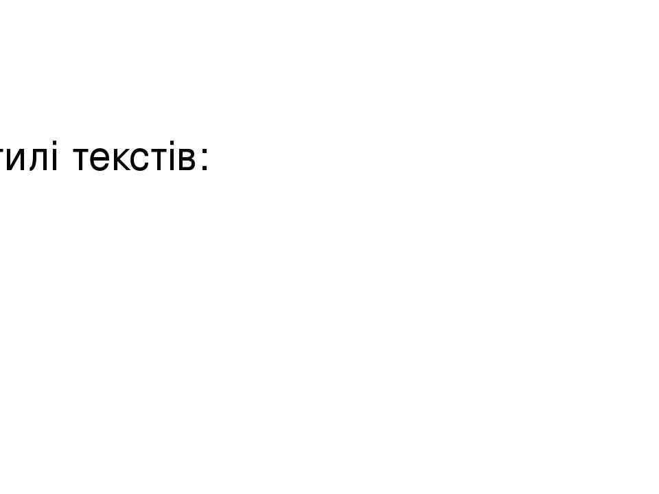 Стилі текстів: