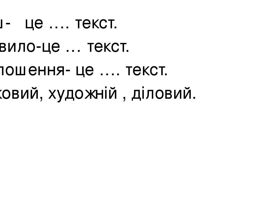 Вірш- це …. текст. Правило-це … текст. Оголошення- це …. текст. науковий, худ...