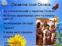 Сюжетна лінія Остапа Що є визначальним у характері Остапа? Як батько характер...