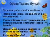 Образ Тараса Бульби Прокоментуйте слова Касяна Бовдюга: «Нема в нас нікого, х...