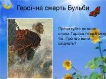 Героїчна смерть Бульби Процитуйте останні слова Тараса перед смер- тю. Про що...
