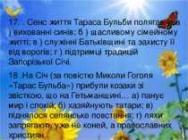 17. . Сенс життя Тараса Бульби полягав у: а ) вихованні синів; б ) щасливому ...