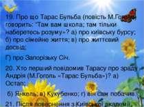 """19. Про що Тарас Бульба (повість М.Гоголя) говорить: """"Там вам школа; там тіль..."""